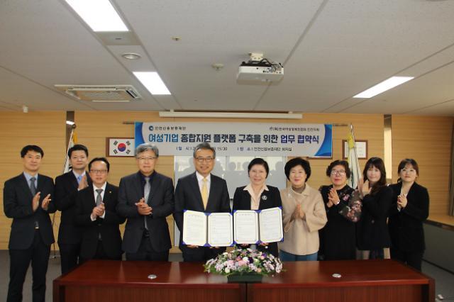 인천신용보증재단–한국여성경제인협회 인천지회, 여성기업 종합지원 위한 업무협약 체결