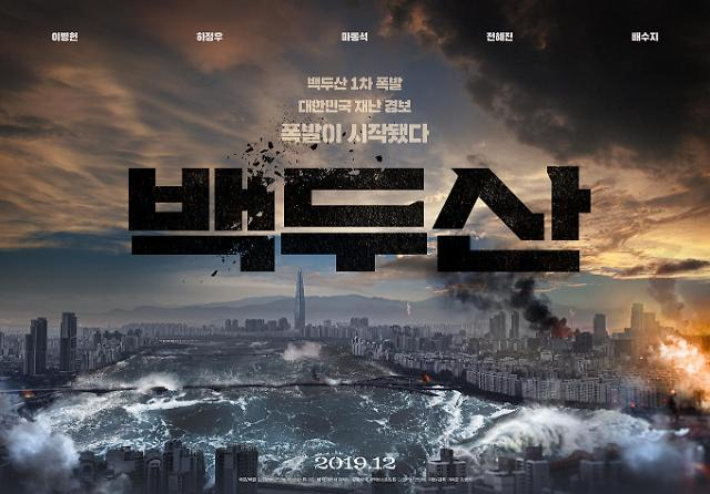 이병헌·하정우·수지 백두산, 12월 개봉 확정…런칭 포스터 공개
