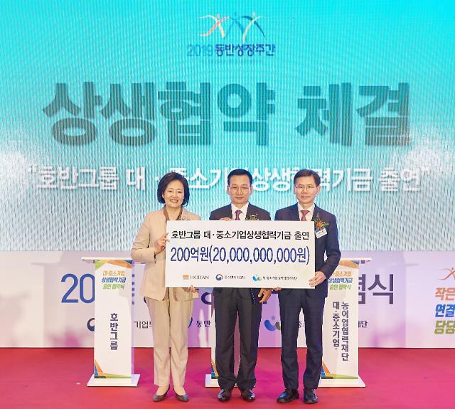 호반그룹, '대‧중소기업상생협력기금' 200억원 출연