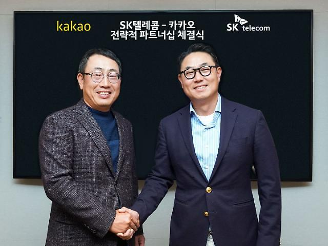 强强相遇 SK电信与Kakao互换价值3000亿韩元股份