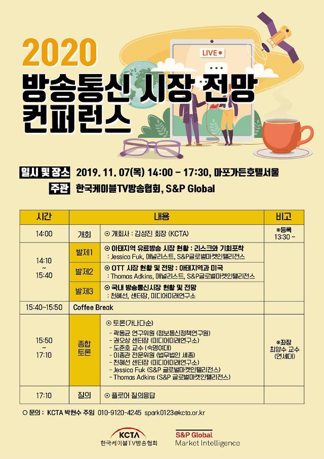 케이블TV협회-S&P, 7일 방송통신 시장 전망 컨퍼런스 개최