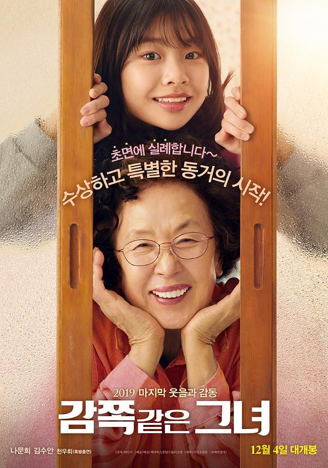 나문희·김수안 감쪽같은 그녀, 12월 4일 개봉 확정