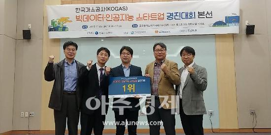 성결대 제1회 한국가스공사 빅데이터·인공지능 스타트업 경진대회 1등 수상,