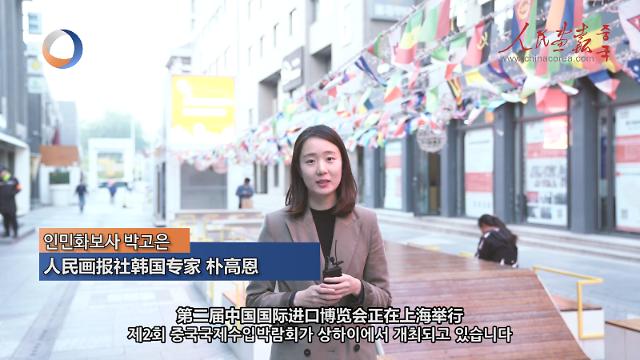 [인민화보]'수입박람회의 시간'-중국 소비자가 좋아하는 수입상품
