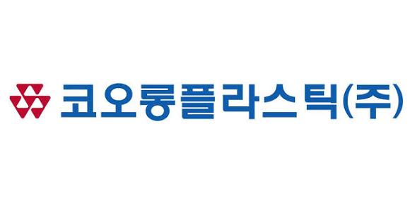 """코오롱플라스틱 3분기 영업이익 30억원…""""글로벌 경기둔화에 따른 스프레드 축소"""""""