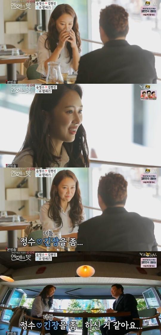 [간밤의 TV] 연애의 맛 시즌 3, 윤정수 두번째 소개팅은 잘했나?