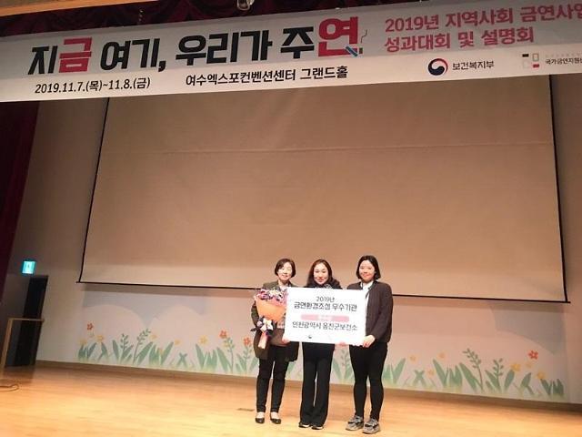 인천 옹진군, 금연환경 조성 우수기관 표창