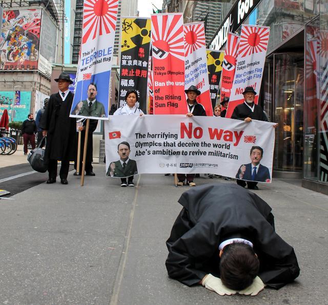 [포토] 도쿄올림픽 욱일기 사용금지 삼보일배