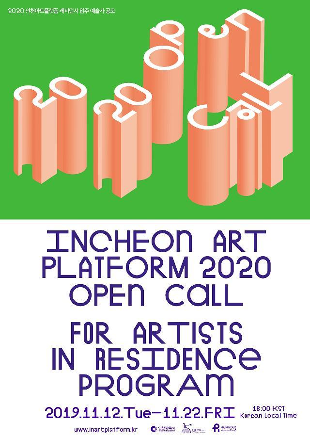 인천아트플랫폼 , 레지던시 프로그램  2020년 입주 예술가 모집