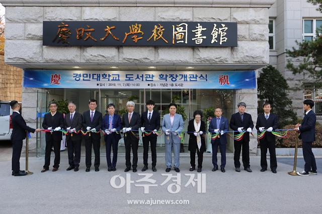 경민대학교, '도서관 확장 개관식' 개최