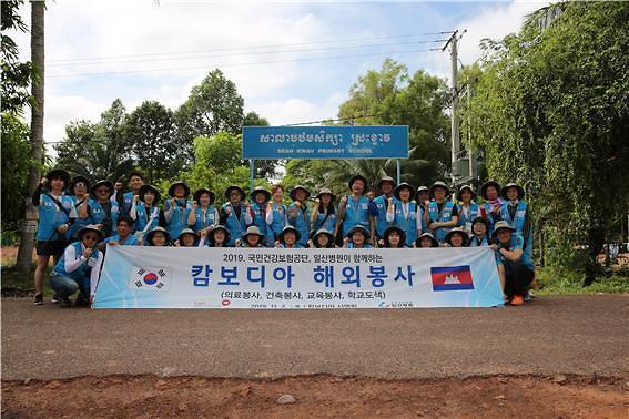 건보공단 봉사단, 캄보디아에서 해외봉사활동 실시