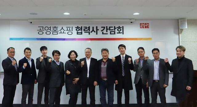 공영쇼핑, 10개 우수 협력사와 간담회 개최