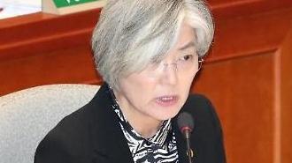 """강경화 """"지소미아 종료 입장 변화없다...日 수출규제 철회시 재고"""""""
