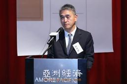 .2019爱茉莉太平洋论坛在首尔举办.