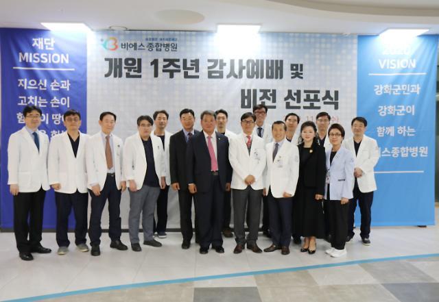 강화비에스종합병원, 개원 1주년 감사예배 및 비전선포식 개최