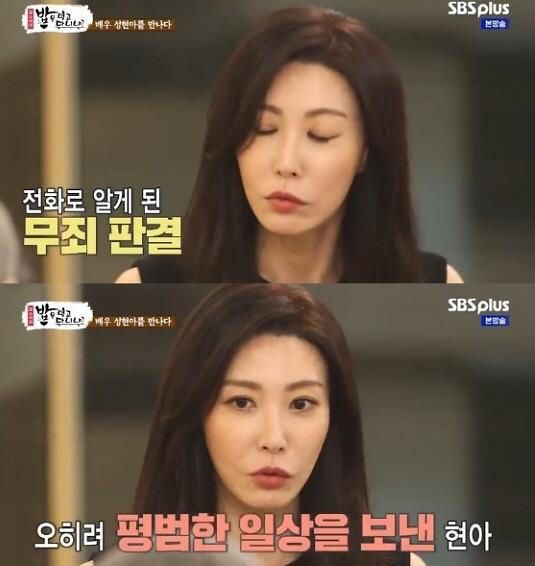 """성현아 사건, 왜? """"선풍기 하나로 아들과..."""""""