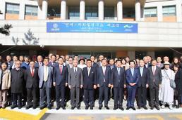 """.""""延世-察哈尔中心""""揭牌仪式在韩国延世大学举行."""