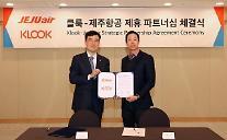 済州航空、体験旅行予約プラットフォーム「KLOOK」と業務協約締結