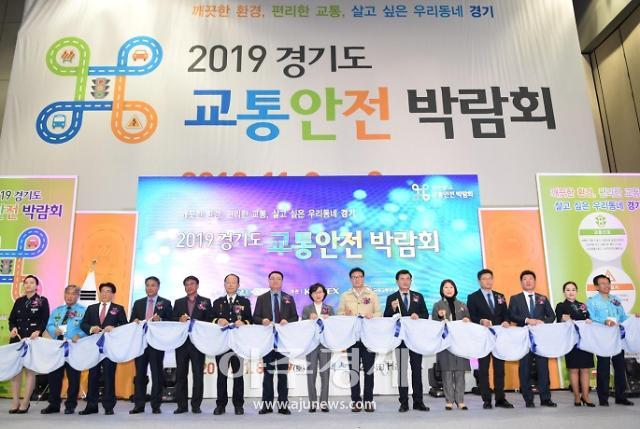 2019 제4회 경기도 교통안전 박람회