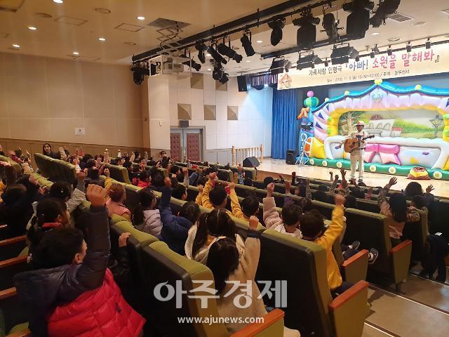 동두천시, 가족사랑 인형극 '아빠! 소원을 말해봐' 개최