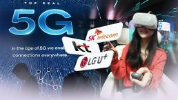 .5G建设营销成本大增 韩国三大运营商第三季度业绩不佳 .