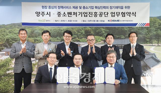 양주시, 중소벤처기업진흥공단과 '맞손' 양주 상담센터 개소