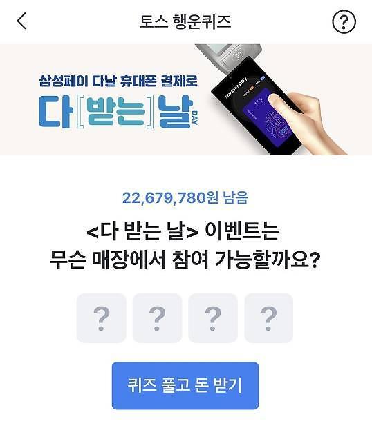 삼성페이 다날 휴대폰결제, 토스 행운퀴즈 정답은?