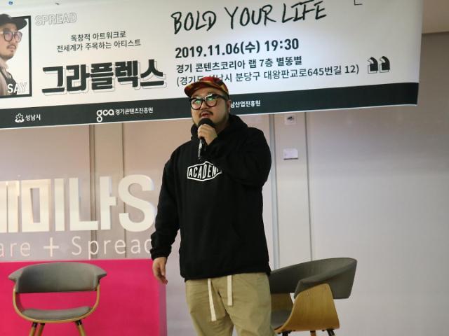 [김호이의 사람들] YG엔터테인먼트 크렁크의 디자이너 그라플렉스가 말하는 좋은 디자인