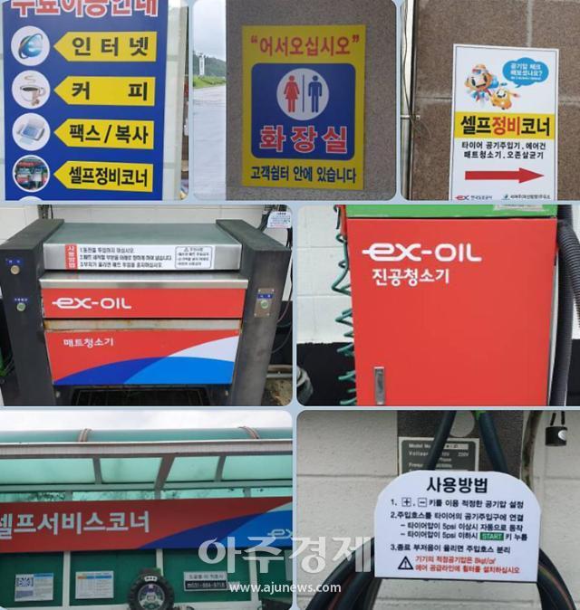 도공 서여주주유소(양방향), 서비스 설비 토털 정비 마무리