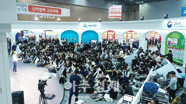 확 달라진 학생 참여형 축제…'2019 산학협력 엑스포' 막 내려
