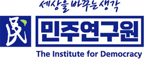 민주연구원 '의사소통TV 첫 방송...김종민·박주민 등 출연