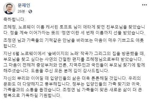 """文대통령 """"입양인들의 가족 찾기와 귀국, 가족 소통 돕겠다"""""""