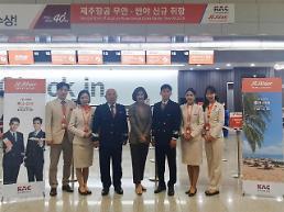.济州航空开通务安至三亚新航线.