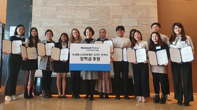 한세예스24문화재단, 11개국 유학생에 장학금 전달