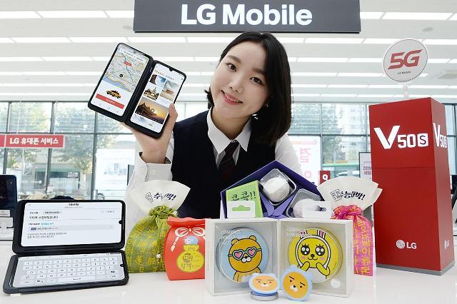 """""""수험생 모여라""""···LG 5G폰 구매시 카카오 액세서리 등 제공"""