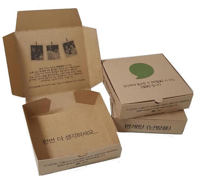 [특집]시흥시,전국 최초'박스 포장형 번개탄 판매 개선 캠페인'추진
