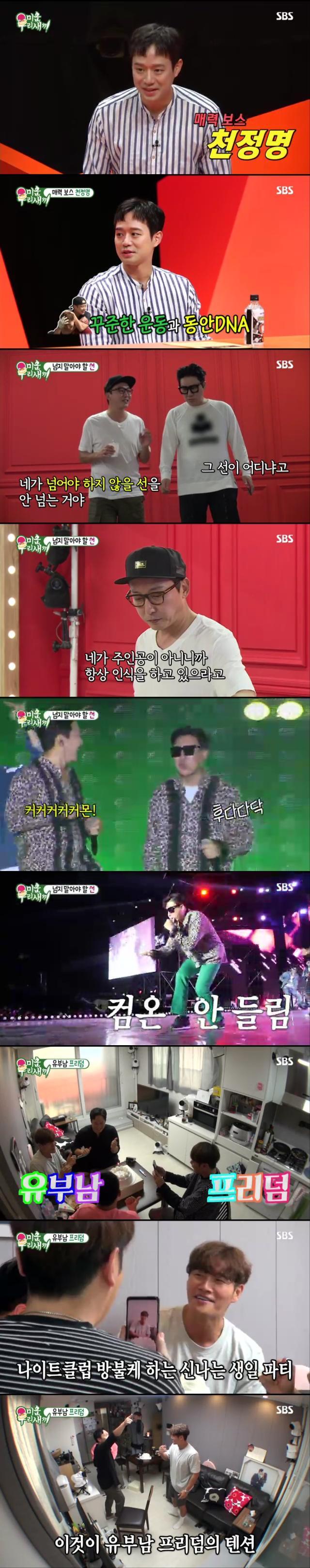 [간밤의 TV] 미우새, '선 넘는 남자' 이상민 탁재훈과 무대에서 티격태격 케미