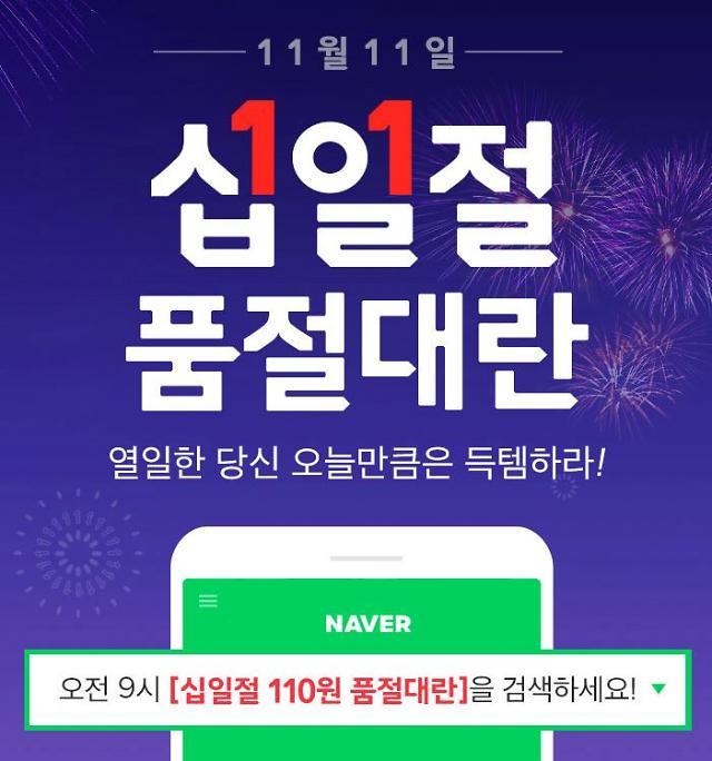 11번가, 십일절 110원 품절대란 타임딜 고고~!