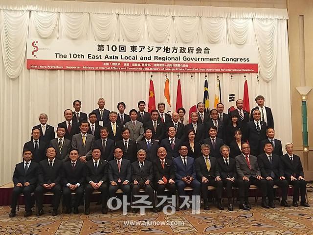 경기도,  '제10회 동아시아 지방정부회합' 참가