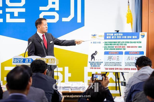 경기도 특사경, 악덕 고금리 사채업자 일당 무더기 검거