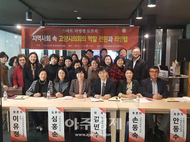 고양시의회 환경경제위원회, 스마트시티 리빙랩 토론회 개최