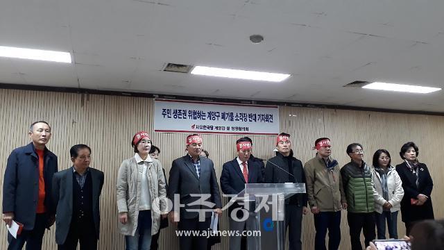 인천시의 계양소각장 추진,결사반대…자유한국당 계양갑·을 당원협의회