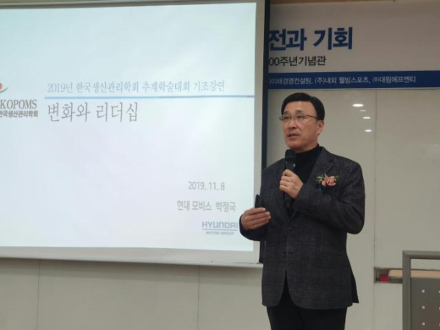 """박정국 현대모비스 대표이사, """"그룹 혁신 방향... '하마' 몰아내기"""""""