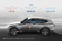 現代車、「路面騒音の低減技術」世界初の開発…室内騒音を半分に減らした
