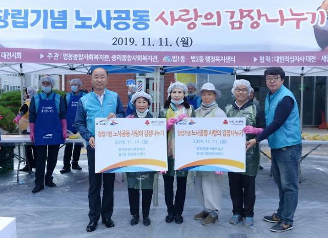 한국수자원공사, 노사공동 사랑의 김장나누기 봉사 나서