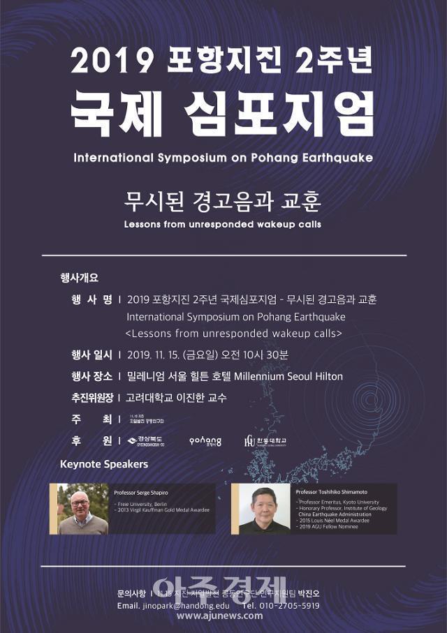 '무시된 경고음과 교훈' 주제 포항지진 2주년 국제심포지엄 개최