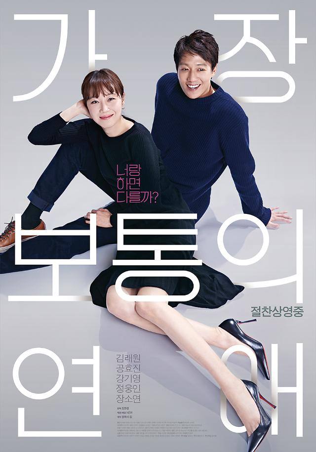 공효진X김래원 가장 보통의 연애, 오늘(12일)부터 극장 동시 VOD 서비스