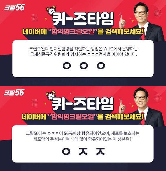 함익병크릴오일 버즈빌 퀴즈타임 'ㅇㅇㅇ·ㅇㅈㅈ' 정답 공개