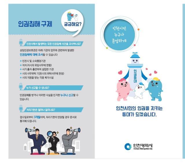 인천시, '찾아가는 인권보호관' 시범 운영