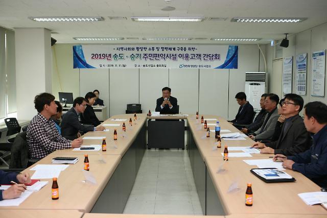 인천환경공단, 송도소각장과 승기하수처리장  주민편익시설 이용객과 간담회 개최